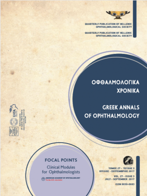 Greek Annals of Ophthalmology