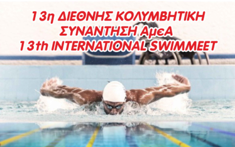 13th INTERNATIONAL SWIMMEET